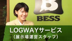 LOGWAYサービス(展示場受付スタッフ)